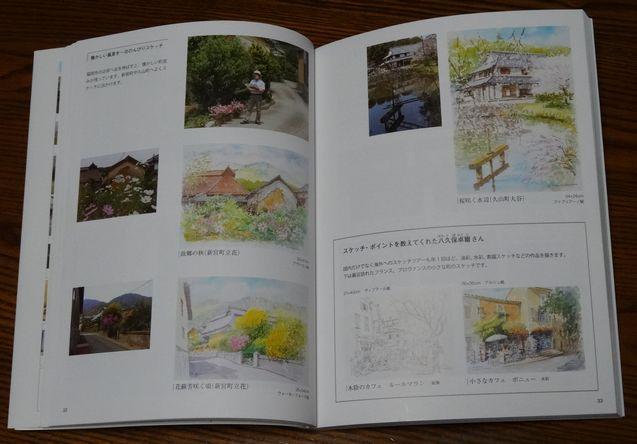 水彩で描く日本の風景「掲載ページ」637pix