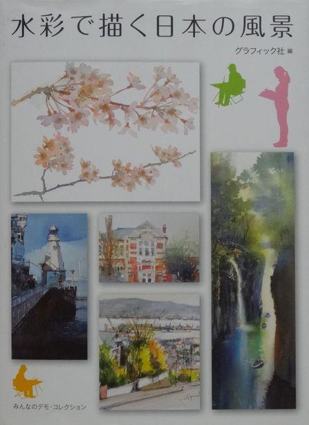 水彩で描く日本の風景「表紙」615pix.